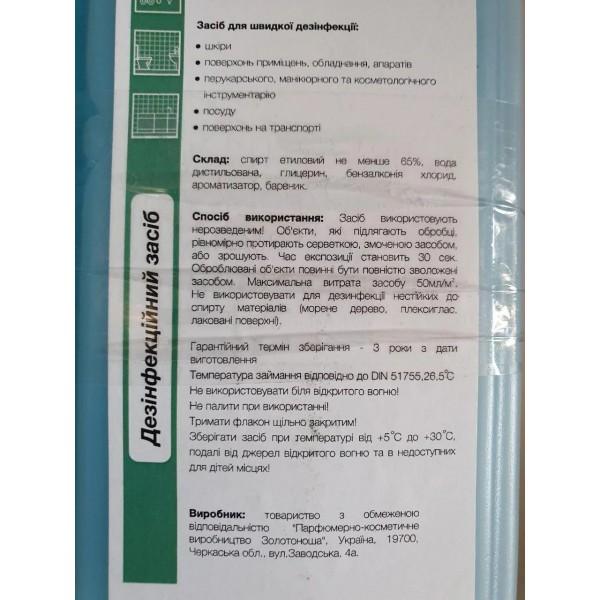 Антисептик Healthseptic 1000 мл (70 % спирта) санитайер